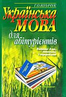 Українська мова для абітурієнтів. Козачук Г.О