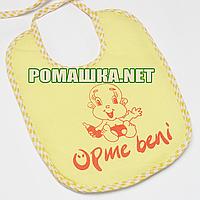 Детский непромокаемый слюнявчик (нагрудник) для мальчика с завязками 3934 Желтый