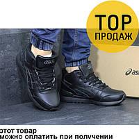 Мужские зимние кроссовки Asics Gel Lyte, черного цвета / кроссовки мужские Асикс Гель Лайт, теплые, стильные