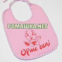 Детский непромокаемый слюнявчик (нагрудник) для мальчика с завязками 3934 Розовый