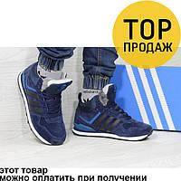 Мужские зимние кроссовки Adidas Neo, синего цвета / кроссовки мужские Адидас Нео, замшевые, удобные, модные