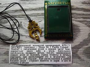 """""""Средневековый испанский защищающий Крест Месяца"""" амулет, который защищает спящих детей от болезней, страха, фото 2"""