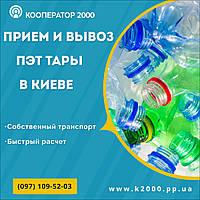 ➧ Прием и вывоз отходом ♳ ПЭТ бутылок, флаконов, канистр , пластиковой тары по высокой цене в Киеве и области