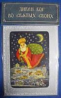 Магнит. Святитель Николай с мешком подарков.