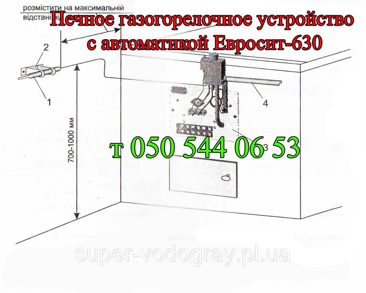 Печное газогорелочное устройство c автоматикой Евросит-630