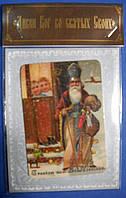 Магнит. Святитель Николай приносит подарки детям.