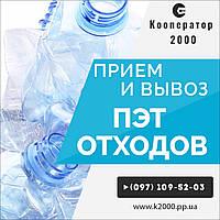 ➠Прием пластиковых бутылок в Киеве, цена ПЭТ бутылоки, ▦ Куда можно сдать 5 литровые прессованные емкости