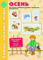 Самые нужные игры. Времена года: ОСЕНЬ. Игры-читалки, игра-бродилка и викторины для детей 5-8 лет.