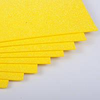 Фоамиран с блестками желтый 10 листов (2мм/20x30см)