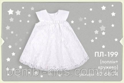 Платье для крещения на девочку. ПЛ 199