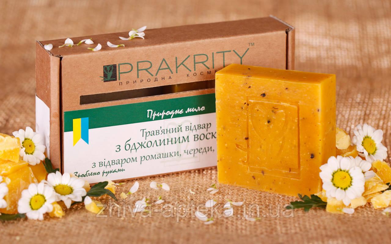 Натуральное мыло «Травяной отвар с пчелиным воском» с отваром ромашки, череды, календулы