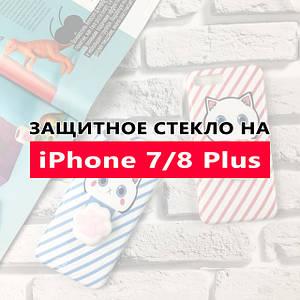 Защитные стекла для iPhone 7 Plus и 8 Plus