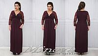 Трикотажное длинное платье рукава из гипюра 48+