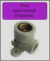"""Угол монтажный ППР 20х1/2"""" ВР"""