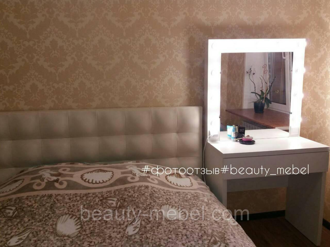 Стол для визажиста, туалетный столик , зеркало с подсветкой