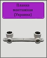 "Планка монтажная ППР 25х1/2"" В"
