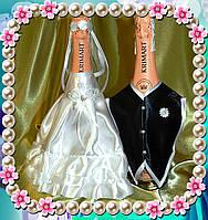 """Одежда на шампанское """"Свадебная"""""""