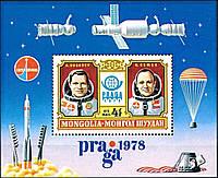 Монголия 1978 космос - блок - MNH XF