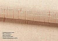 Римские шторы Лен с отливом 4 бежевый