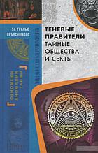 Теневые правители Тайные общества и секты Реутов Книжковий клуб