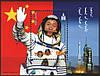 Монголия 2003 космос - блок - MNH XF
