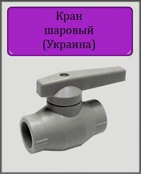 Кран шаровый ППР 25 стальной шар (Украина)