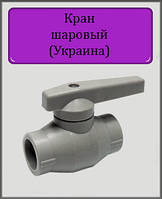 Кран шаровый ППР 32 стальной шар (Украина)
