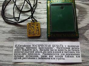 """Китайская Магическая Печать с надписью """"Время, минувшее безвозвратно"""", фото 2"""