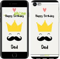 """Чехол на iPhone 7 Happy Birthday dad """"4083c-336-2911"""""""