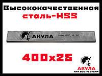 Фирменный профессиональный строгальный нож Акула (заточен с 1 стороны) 400 мм на 25 мм