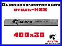Фирменный профессиональный строгальный нож Акула (заточен с 1 стороны) 400 мм на 30 мм