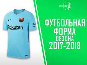 Футбольная форма 2017-2018 сезона