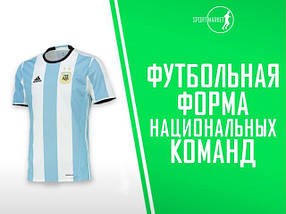 Футбольная форма национальных сборных