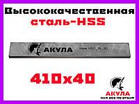 Фирменный профессиональный строгальный нож Акула (заточен с 1 стороны) 410 мм на 40 мм