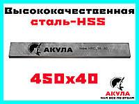 Фирменный профессиональный строгальный нож Акула (заточен с 1 стороны) 450 мм на 30 мм