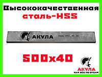 Фирменный профессиональный строгальный нож Акула (заточен с 1 стороны) 500 мм на 40 мм