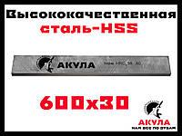 Фирменный профессиональный строгальный нож Акула (заточен с 1 стороны) 600 мм на 30 мм