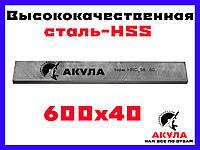 Фирменный профессиональный строгальный нож Акула (заточен с 1 стороны) 600 мм на 40 мм