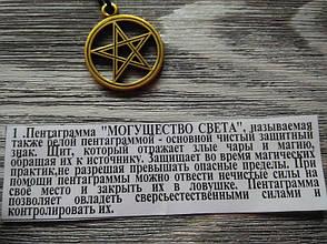 """Амулет оберег талисман кулон """"Пентаграмма Могущество Света"""" защитный знак, отражает злые чары и магию, фото 2"""