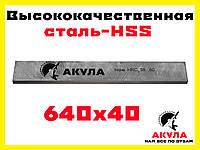 Фирменный профессиональный строгальный нож Акула (заточен с 1 стороны) 640 мм на 40 мм