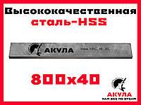 Фирменный профессиональный строгальный нож Акула (заточен с 1 стороны) 800 мм на 40 мм