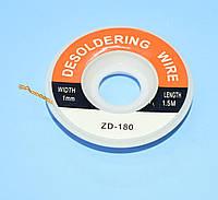 Лента для снятия припоя 1,0мм/1.5м  ZD-180  13-0841