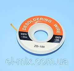 Лента для снятия припоя 1,5мм/1.5м  ZD-180  13-1062