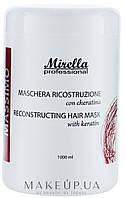 Маска для реконструкции волос с кератином