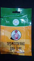 Термо грелки для тела