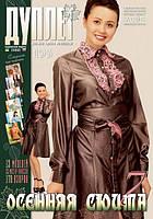 Новый номер журнала «Дуплет» № 195 «Осенняя сюита ч. 7»