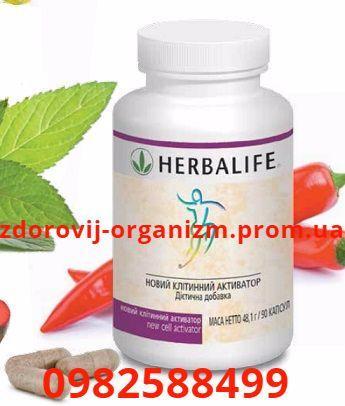 Клеточный Активатор от Гербалайф (Herbalife) способствует оптимизации обмена веществ