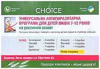 Антипаразитарная программа для детей от 7 до 12 лет (2 месяца)