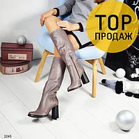 Женские зимние сапоги на высоком каблуке, цвета латте / сапоги женские кожаные, удобные, модные