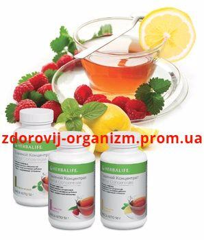 Травяной напиток (чай) Гербалайф заряжает организмразлагая жиры на энергию и воду